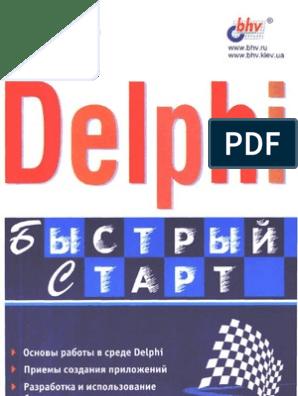 Delphi Быстрый Старт | Modular Programming | Computer Program