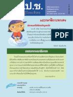 จุลสาร ป.ป.ช. สารสู่โรงเรียน ปีที่ 4 ฉบับที่ 4
