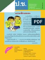 จุลสาร ป.ป.ช. สารสู่โรงเรียน ปีที่ 5 ฉบับที่ 4