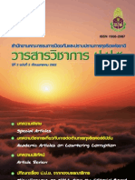 วารสารวิชาการ ป.ป.ช. ปีที่ 2 ฉบับที่ 2