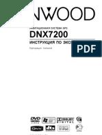 Dnx7200 UserManual(Rus)