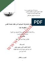 الرساله تقدير الذات والمشاركة السياسيه