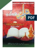 ILM ISLAM KI ZINDAGI HAI by:MAULANA SAYYED MD AMEEN-UL-QADRI SHB MALEGAON