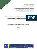BREF_Ceramics.pdf
