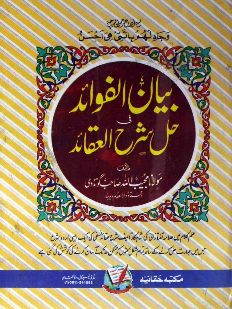 Bayan Ul Fawaid Fi Hal Sherh Ul Aqaid