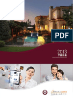 2013 SmartBUS Home Automation Product Catalogue (Chinese) v.1.0