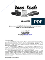 VAG-COM_руководство_на_русском.pdf