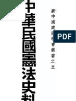 岑德彰-中华民国宪法史料(1933)