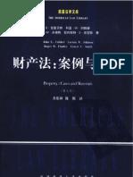 财产法:案例与材料