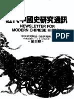 近代中国史研究通讯V02