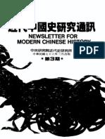 近代中国史研究通讯V03