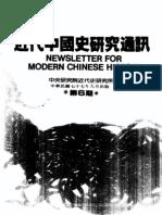 近代中国史研究通讯V06