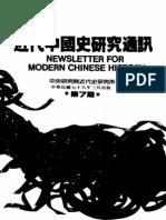 近代中国史研究通讯V07
