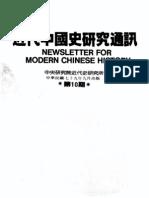 近代中国史研究通讯V10