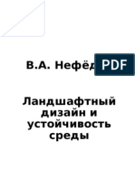 0087905 684EC Nefedov v a Landshaftnyy Dizayn i Ustoychivost Sredy