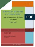 Θέματα Πανελλαδικών 2000-2015, ΒΙΟΛΟΓΙΑ ΘΕΤΙΚΗΣ ΑΝΑ ΚΕΦΑΛΑΙΟ