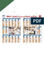 Stimmverteilung Alshoruk ISSUE-1211t2