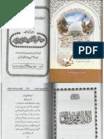 Munazra  Sunni vs Shia Rafzi-Moeen-Ud-Deen pur