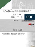 powerpoint_idcamp