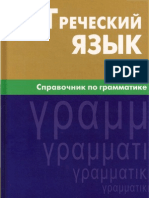 45.Greek Grammar Manual (Russian)