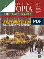 Ardennes 1944 to Lykofws Ths Bermaxt - Stratiwtikh Istoria