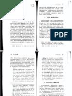 Lin Wushu 林悟殊 2007 摩尼教华名辨异