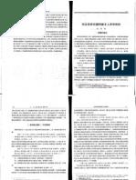 Lin Wushu 林悟殊 2008 西安景碑有關阿羅本人華事辨析
