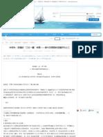 "Lin Wushu 林悟殊 2009 經幢版""三位一體""考釋——唐代洛陽景教經幢研究之三  (from Internet)"