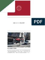 2010 法國品牌每日一包品牌介紹Hankyu