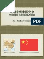 m8 china text zachary doc