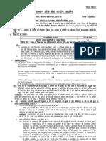 Programmer Asst Jailor Joint Detailed