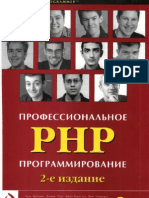 PHP Профессиональное программирование