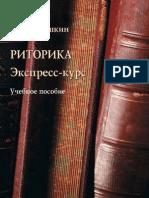 Аннушкин В.И. - Риторика. Экспресс-курс-2011
