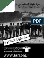 نشرة حقوقيّة للمتظاهر في الأراضي المحتلّة