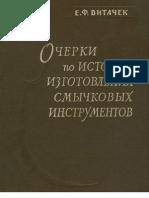 Е.Ф.-Витачек-Очерки-по-истории-изготовления-смычковых-инструментов-1964-2009