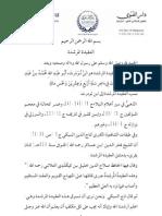 Al Aqidah Al Murshida