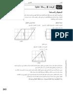 family letter unit8 arabic