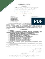 Serviciul Vamal al Republicii Moldova Ordonante!
