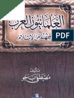 العلمانيون العرب و موقفهم من الاسلام