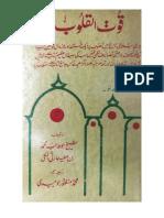 Qowwat Ul Qloob (1 of 2) by Sheikh Abu Talib Muhammad Bin Atia Harsi Al Makki