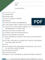 Iyagi #146 / 분실 / Losing Things / Natural talk in 100% Korean