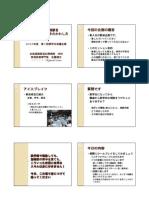 130501-旭川奨学生新歓-身内から医学的な相談を受けたら.pdf