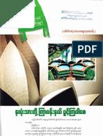 2013 05 Arrawgyan - lotus.pdf