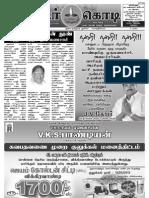 Sudar Kodi 2nd Issue