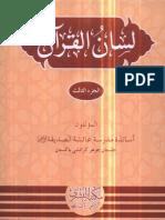 Lisan Ul Quran 3