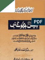 22 Jhootay Nabi by Nisar Ahmad Khan Fathi