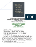 Мюллер - Англо-русский словарь 586194e5076
