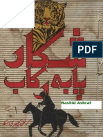 Shikar Pa Ba Rakab-Colonel Kaisari Singh-Meri Library, Lahore-1980