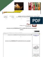 المتصفح الرائع من شركه م...ى اخر اصدار تحميل مباشر