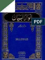 Anwar Ul Bayan 1 of 5 by Maulana Muhammad Ashiq Ilahi Muhajir Madni